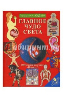 Георгий Юдин - Главное чудо света обложка книги
