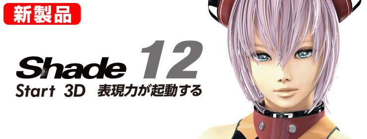 Shade 12