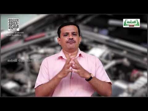 12th Basic Automatic Vehicle Engineering என்ஜின் அலகு 5 பகுதி 1 Kalvi TV