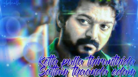 master vaathi raid lyrical video thalapathy vijay