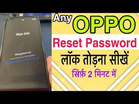 Oppo Pin Lock Remove | Oppo Realme New Security Lock Remove | New Trick 2021