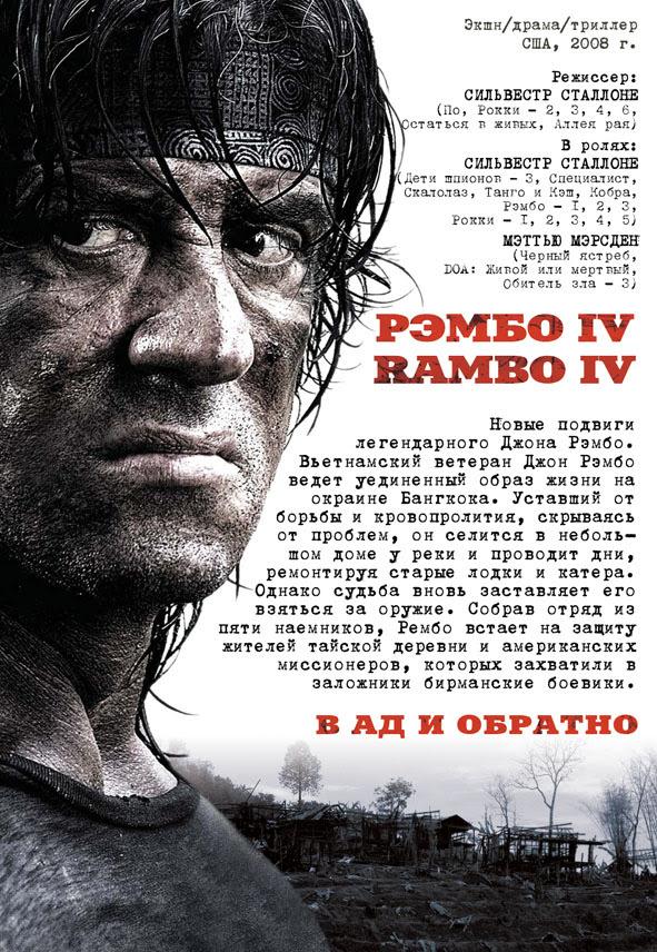 Rambopl Polskie Centrum Fanów Rambo