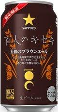 Sapporo Hyakunin No Kiseki Shifuku No Brown Ale
