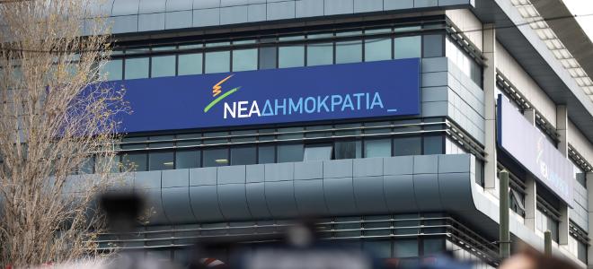 http://neodimokratis.gr/wp-content/uploads/2015/09/nea-dimokratia-syggrou2.png