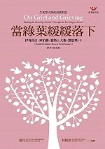 More about 當綠葉緩緩落下