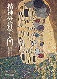 精神分析学入門 (中公文庫)