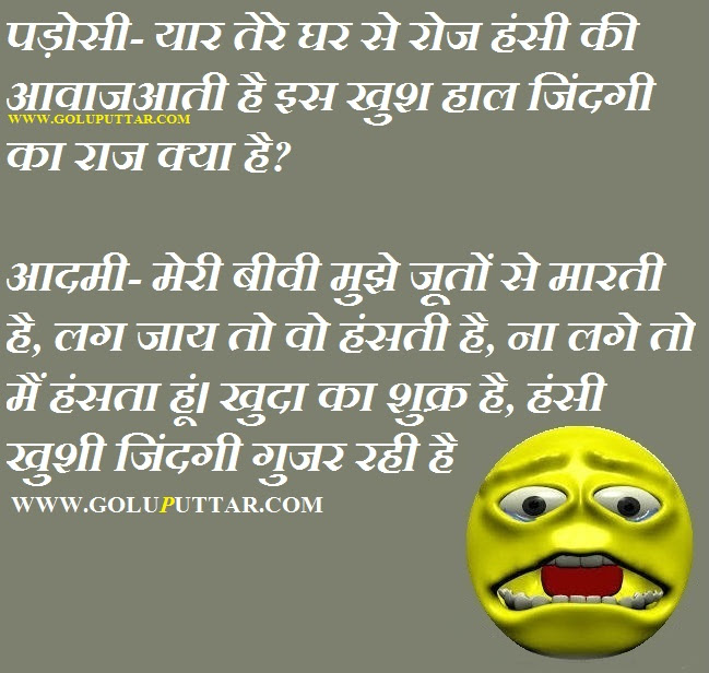 Funny Hindi Jokes About Best Friends Happy Peaceful Life