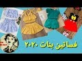 أجمل موديلات فساتين بنات  /2020 / بسيطة بس رقيقه وشيك / موضة 2020 /ملابس...