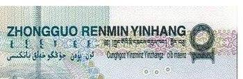 """People's Bank of China Ten Yuan"" wr..."