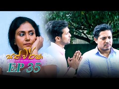 Sath Warsha | Episode 35 - (2021-06-18)