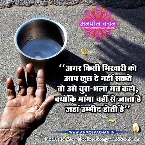 Beggar Quotes In Hindi Smileworld