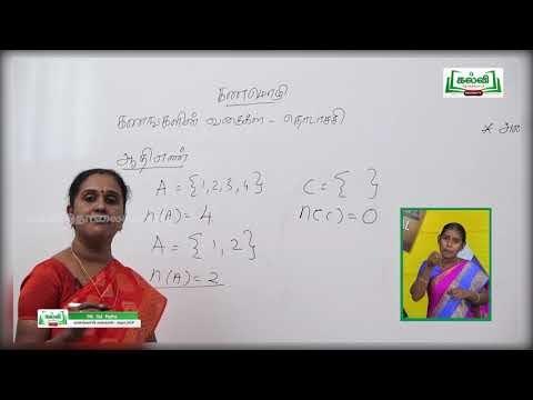 9th Maths கணமொழி  அலகு 1 பகுதி 3 Kalvi TV