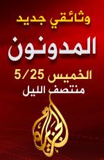 jazeera