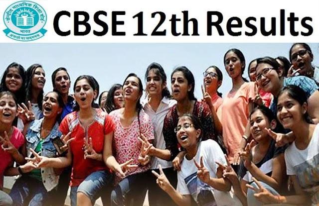 CBSE 12th Result 2021: थोड़ी देर में जारी होगा सीबीएसई 12वीं का परिणाम