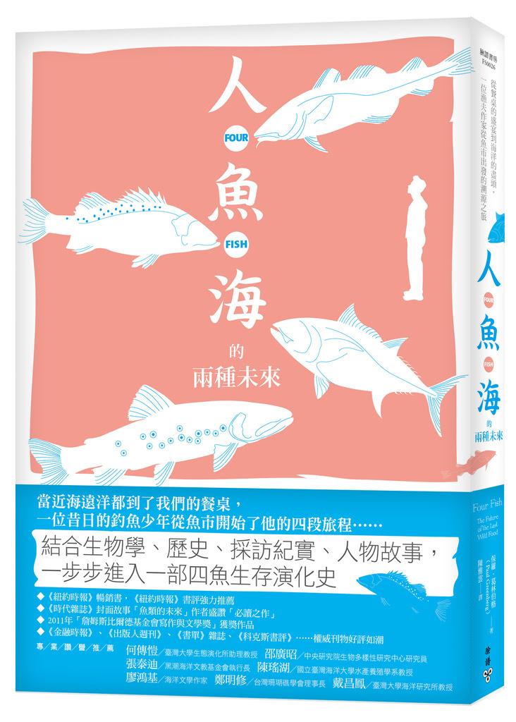 Four Fish 人.魚.海的兩種未來:從餐桌的盛宴到海洋的盡頭,一位漁夫作家從魚市出發的溯源之旅