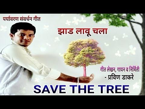Save EARTH , Plant a TREE (झाड लावू चला ) -पर्यावरण संवर्धन  गीत