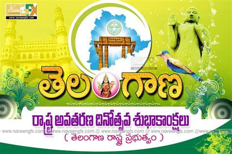 telangana formation day telugu greetings and quotes