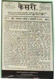 events 4th january 1881 'kesari' publication started in