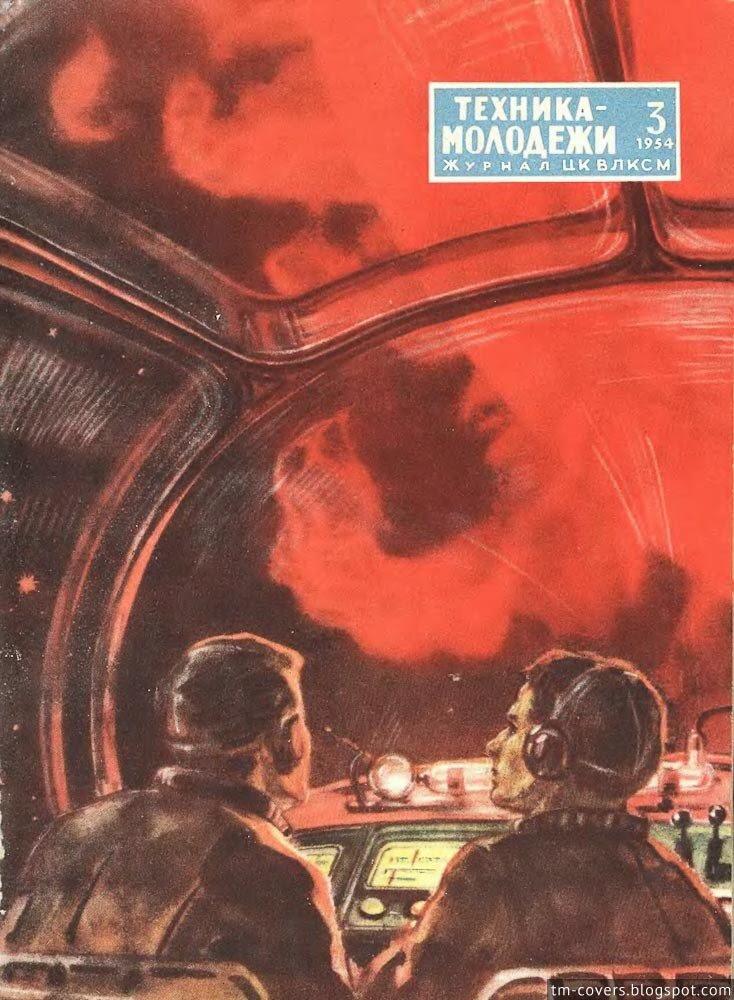 Техника — молодёжи, обложка, 1954 год №3