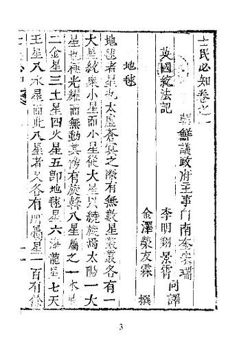 1895 『士民必知』_4