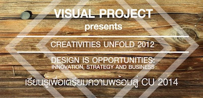 Visual Project: Creativities Unfold 2012