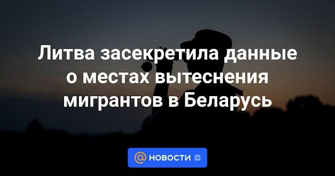 Литва засекретила данные о местах вытеснения мигрантов в Беларусь