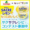 サクレ レモンの料理レシピ