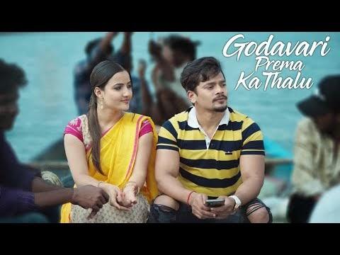 Godavari Prema Kathalu Short Film