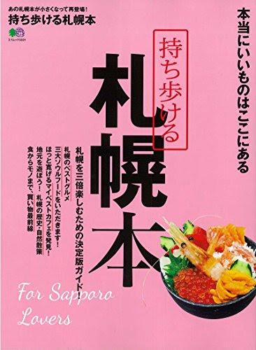 持ち歩ける 札幌本 (エイムック 3331)