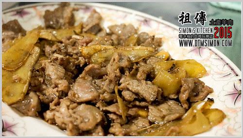 祖傳土產羊肉201510.jpg