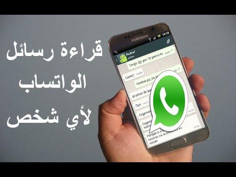 خدعة خطيرة لقراءة رسائل أي شخص على الواتساب والحصول على حسابه على هاتفك بدون أن يعلم بذلك