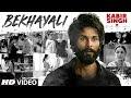 Bekhayali Lyrics - Kabir Singh (2019)