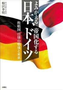 よみがえる日本、帝国化するドイツ