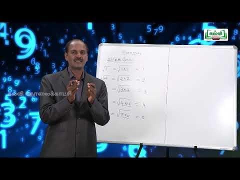 ஜியாமெட்ரி பாக்ஸ் Std 8 Maths வர்க்கமூலம் பகாகாரணிவகுத்தல் Kalvi TV