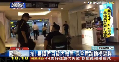 TVBS新聞畫面「扯!身障者百貨內兜售 保全竟踹輪椅驅趕」