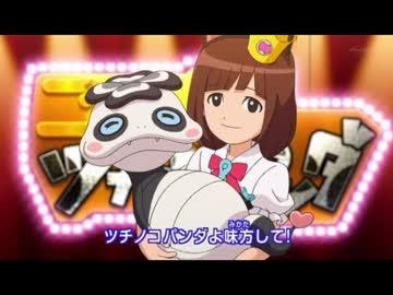 歌の後にツチノコパンダが味方してくれる By トポタ アニメ動画