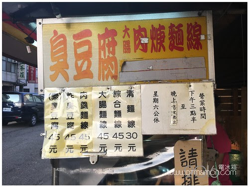 豐東路臭豆腐16.jpg