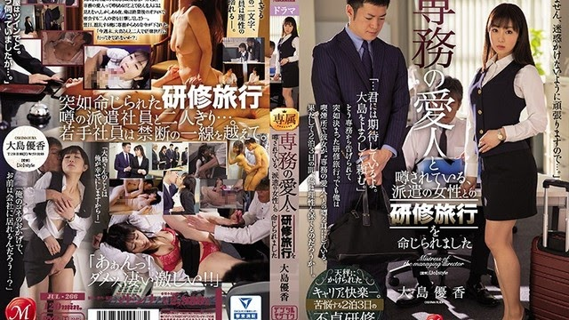 HD JUL-266 I was ordered to go on a business trip with a girl who is rumored as the manager's mistress. RES