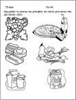 Φυλλα εργασίας για τη διατροφή-νηπιαγωγείο