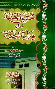 Tahqiq ul Hikmat Urdu Sharh Hidayat ul Hikmat