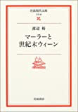 マーラーと世紀末ウィーン (岩波現代文庫)
