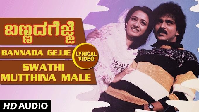 Swathi muttina male haniye lyrics - Bannada Gejje