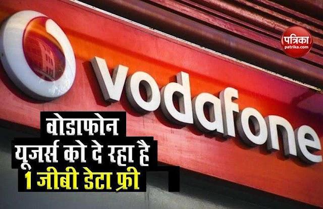 Vodafone Idea के यूजर्स के लिए बड़ी खुशखबरी, मिल रहा है 1जीबी डाटा फ्री, वैलिडिटी 7 दिन की