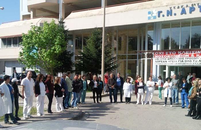 Άρτα: Ανακοίνωση Συλλόγου Εργαζομένων στο Νοσοκομείο και στα ΚΥ Άρτας
