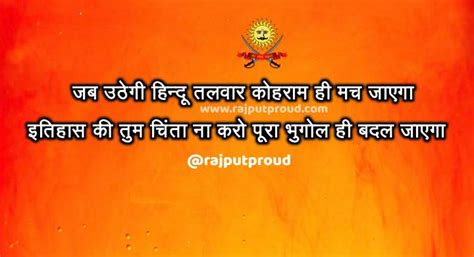 latest kattar hindu bhagva shayri images hindu whatsapp