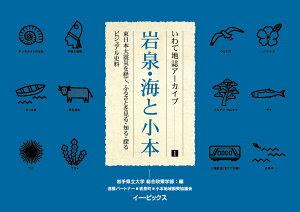 岩泉・海と小本