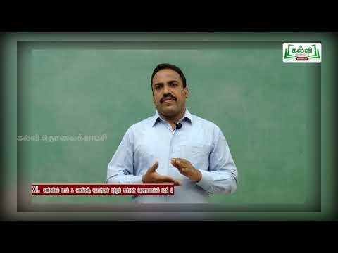 11th Maths படம் 1 பகுதி 1 உருமாற்றத்தைப் பயன்படுத்திச் சார்புகளை வரைபடமாக்கல் Kalvi TV