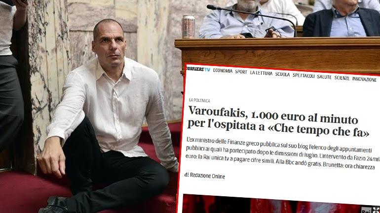 «Λέκτορας πολυτελείας» ο Βαρουφάκης-Πήρε 1.000 ευρώ το λεπτό για μια συνέντευξη