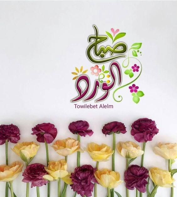 شيلة صباح الخير حبيبي Makusia Images