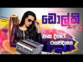 Download Sinhala Dholki Songs Mp3 Mp4 Music - Trek Songs